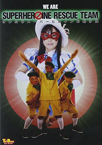 オレたちスーパーヒロインお助け隊 [DVD]