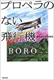 プロペラのない飛行機?BOROの自叙伝