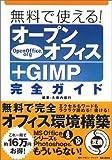 無料で使える!オープンオフィス+GIMP完全ガイド