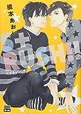 S+RUSH!! (アイズコミックス)