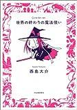 世界の終わりの魔法使い (九龍COMICS)