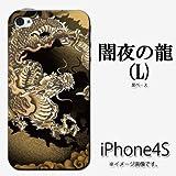 iPhone 4S/4対応 携帯ケース【160 闇夜の龍(L)】