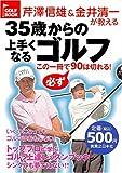 芹澤信雄&金井清一が教える35歳からの上手くなるゴルフ この一冊で必ず90は切れる! (Golf book)