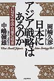 日本にアジア戦略はあるのか―幻想の中国・有事の極東