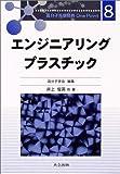 エンジニアリングプラスチック (高分子先端材料One Point 8)