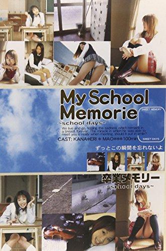[菅野美奈 宮本さや 中山奈緒] 卒業メモリー~school days~