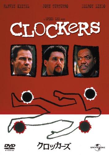 クロッカーズ [DVD]