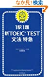 1w1  VTOEIC TEST@}