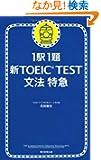 1駅1題  新TOEIC TEST文法特急 ランキングお取り寄せ
