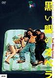 黒い眼のオペラ [DVD]