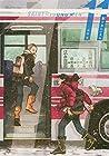 聖☆おにいさん 第11巻