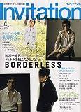Invitation (インビテーション) 04月号 [雑誌]