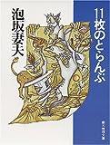 11枚のとらんぷ (創元推理文庫?現代日本推理小説叢書)