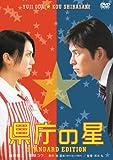 県庁の星 スタンダード・エディション [DVD]