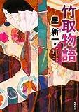 竹取物語 (角川文庫 ほ 3-10)