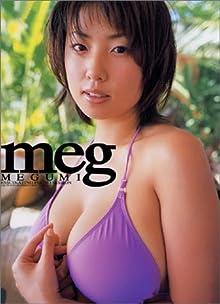 meg―MEGUMI写真集