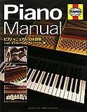 ピアノ・マニュアル 日本版 (単行本)