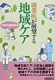 """開業医が展望する地域ケア"""""""