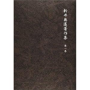 新井奥邃著作集〈第1巻〉