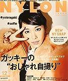 NYLON JAPAN (ナイロンジャパン) 2014年 12月号 [雑誌]