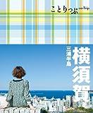 ことりっぷ 横須賀 三浦半島 (国内|観光・旅行ガイドブック/ガイド)