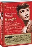 オードリー・ヘプバーン 生誕80周年 『昼下りの情事』+『想い出のオードリー』スペシャルDVDボックス(2枚組)