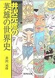 井沢元彦の英雄の世界史 (廣済堂文庫)