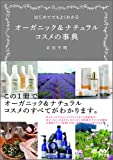 Amazon.co.jpはじめてでもよくわかるオーガニック&ナチュラルコスメの事典