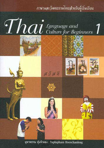 Thai Language and Culture for Beginners Book 1 (Thai...