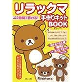 リラックマ手作りキットBOOK―2時間で作れる! (主婦と生活生活シリーズ)
