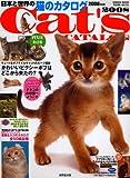 日本と世界の猫のカタログ 2008年版 (2008) (SEIBIDO MOOK)