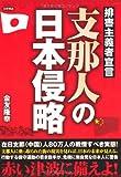支那人の日本侵略—排害主義者宣言 [単行本] / 金友 隆幸 (著); 日新報道 (刊)