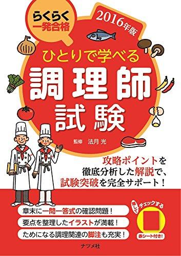 ひとりで学べる調理師試験2016年版