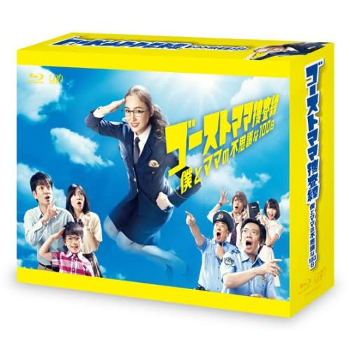 ゴーストママ捜査線 僕とママの不思議な100日 Blu-ray BOX(Blu-ray Disc)をAmazonでチェック!