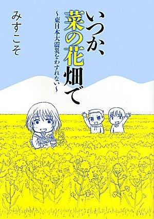いつか、菜の花畑で 〜東日本大震災をわすれない〜