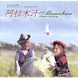 Alamuhan: Chinese Folk Songs