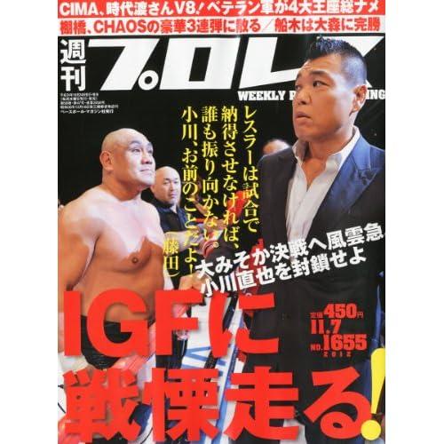 週刊 プロレス 2012年 11/7号 [雑誌]