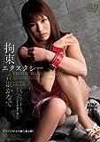 拘束エクスタシー [DVD]