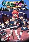 剣と魔法と学園モノ。Lv4 〜キルシュトルテ姫暗殺計画!?〜(桜ノ杜ぶんこ)