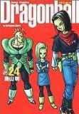 ドラゴンボール―完全版 (24) (ジャンプ・コミックス)