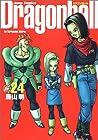 ドラゴンボール 完全版 第24巻 2003-11発売