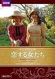 恋する女たち D・H・ローレンス原作 BBC文芸ドラマ [DVD]