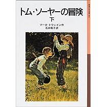 トム・ソーヤーの冒険(下)