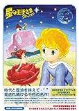 星の王子さま プチプランス DVD-BOX 1