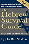 Hebrew Survival Guide-Part 1 With Heb...
