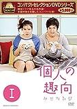 コンパクトセレクション 個人の趣向 DVD-BOXI -