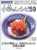 小粋なレシピ59—とりわけ美味しい、珍味のエッセンス料理山海卿