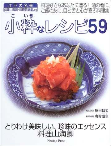 小粋なレシピ59―とりわけ美味しい、珍味のエッセンス料理山海卿