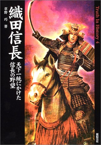 Oda Nobunaga-shinyou in Nobunaga's ambition (Truth In History)