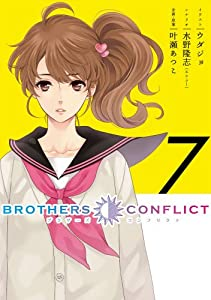 BROTHERS CONFLICT 7 (シルフコミックス 27-7)